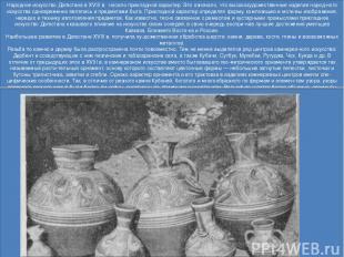 Народное искусство Дагестана в XVIII в. носило прикладной характер. Это означал