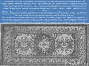 отличающиеся красотой и разнообразием узоров полосатые подстилки, ленты для носк