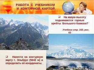 На какую высоту поднимаются горные хребты Большого Кавказа? Учебник стр. 163, ри