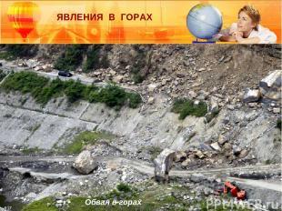 Обвал в горах ЯВЛЕНИЯ В ГОРАХ