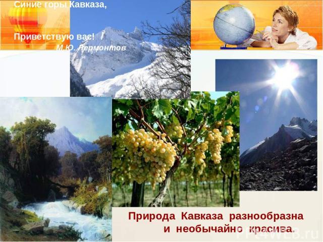 Природа Кавказа разнообразна и необычайно красива. Синие горы Кавказа, Приветствую вас! М.Ю. Лермонтов