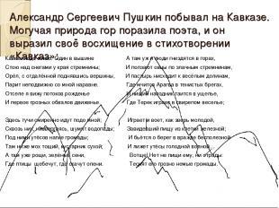 Александр Сергеевич Пушкин побывал на Кавказе. Могучая природа гор поразила поэт