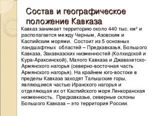 Состав и географическое положение Кавказа Кавказ занимает территорию около 440 т