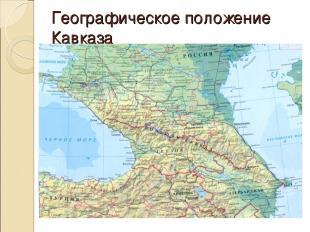 Географическое положение Кавказа
