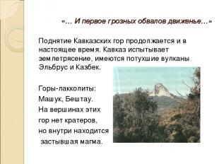 «… И первое грозных обвалов движенье…» Поднятие Кавказских гор продолжается и в