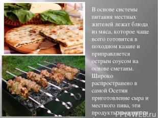 В основе системы питания местных жителей лежат блюда из мяса, которое чаще всего