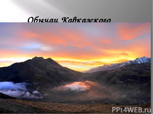 Обычаи Кавказского народа народа