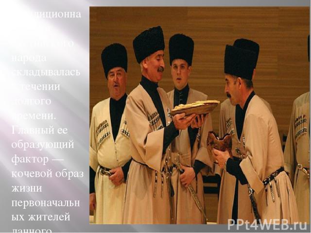 Традиционная кухня осетинского народа складывалась в течении долгого времени. Главный ее образующий фактор — кочевой образ жизни первоначальных жителей данного региона, предков осетин — алан.