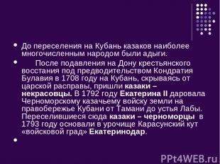 До переселения на Кубань казаков наиболее многочисленным народом были адыги. Пос