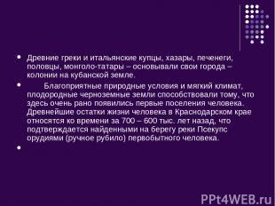 Древние греки и итальянские купцы, хазары, печенеги, половцы, монголо-татары – о