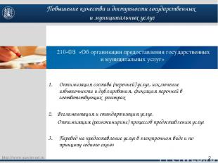 Повышение качества и доступности государственных и муниципальных услуг Оптимизац
