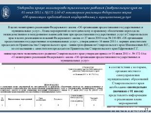 Утвержден приказ министерства экономического развития Ставропольского края от 01