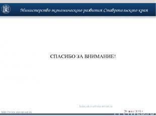 Министерство экономического развития Ставропольского края http://www.stavinvest.