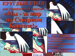 Подготовила и провела мероприятие: учитель кубановедения Осипенко Е.И. МОУ «ГИМН
