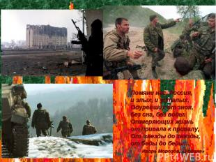 Помяни нас, Россия, и злых, и усталых, Одуревших от зноя, без сна, без воды. Отм