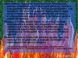«Все войны, будь они большие или локальные, всегда сопряжены с солдатской кровью