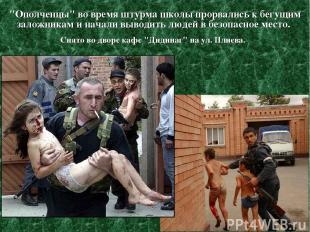 """""""Ополченцы"""" во время штурма школы прорвались к бегущим заложникам и начали вывод"""
