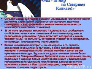 «Мы - за мир на Северном Кавказе!» Сегодня Северный Кавказ остается уникальным г