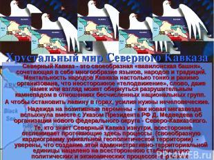 Хрустальный мир Северного Кавказа Северный Кавказ - это своеобразная «вавилонска