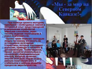 «Мы - за мир на Северном Кавказе!» При помощи проекта молодежь приобретет необхо