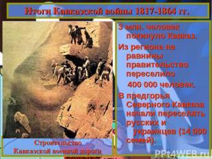3 млн. человек покинуло Кавказ. Из региона на равнины правительство переселило 4