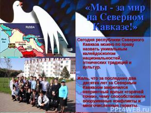 «Мы - за мир на Северном Кавказе!» Сегодня республики Северного Кавказа можно по