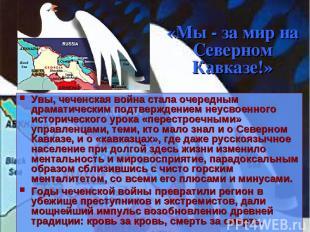 «Мы - за мир на Северном Кавказе!» Увы, чеченская война стала очередным драматич