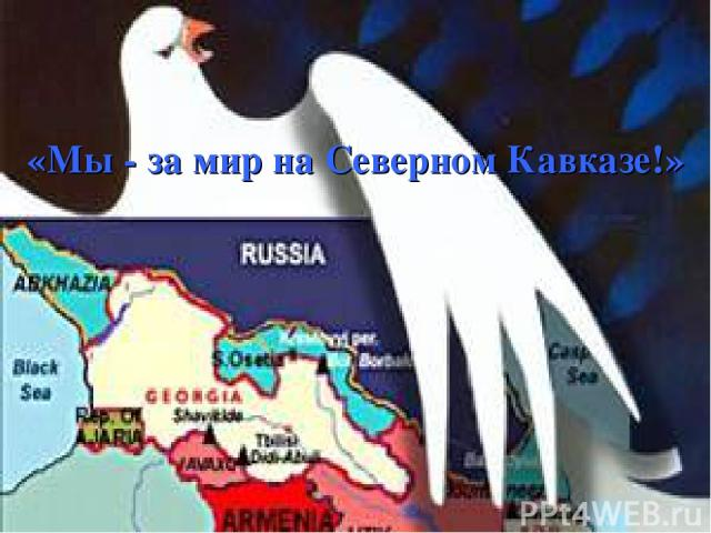 «Мы - за мир на Северном Кавказе!»