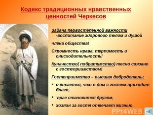 Кодекс традиционных нравственных ценностей Черкесов Задача первостепенной важнос