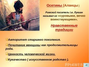 Осетины (Аланцы ) Римский писатель I.в. Лукиан называл их «суровыми, вечно воинс