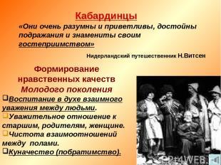 Кабардинцы «Они очень разумны и приветливы, достойны подражания и знамениты свои