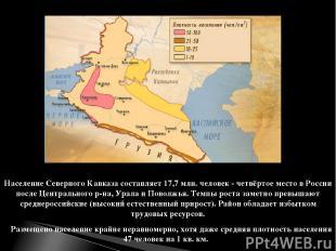 Население Северного Кавказа составляет 17,7 млн. человек - четвёртое место в Рос