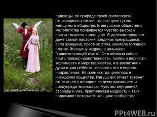 Кавказцы, по природе своей философски относящиеся к жизни, высоко ценят роль жен