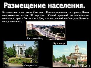 Большая часть населения Северного Кавказа проживает в городах. Всего насчитывает