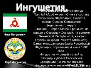 Респу блика Ингуше тия (ингуш. ГІалгІай Мохк)— республика в составе Российской