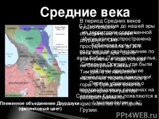 С I тысячелетия до нашей эры на территории современной Ингушетии распространена