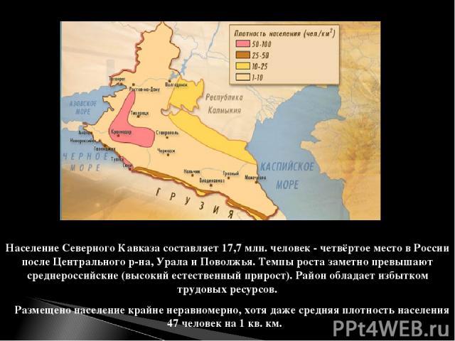 Население Северного Кавказа составляет 17,7 млн. человек - четвёртое место в России после Центрального р-на, Урала и Поволжья. Темпы роста заметно превышают среднероссийские (высокий естественный прирост). Район обладает избытком трудовых ресурсов. …