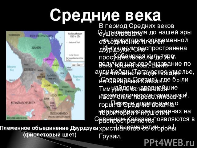 С I тысячелетия до нашей эры на территории современной Ингушетии распространена Кобанская культура, получившая своё название по аулу Кобан (Тагаурское ущелье, Северная Осетия), где были найдены древнейшие археологические памятники[. Первые упоминани…
