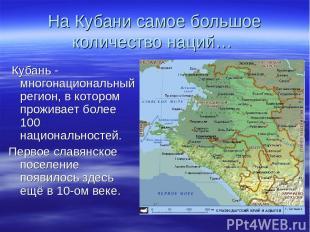 На Кубани самое большое количество наций… Кубань - многонациональный регион, в к