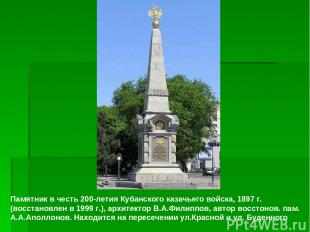 Памятник в честь 200-летия Кубанского казачьего войска, 1897 г.(восстановлен в 1