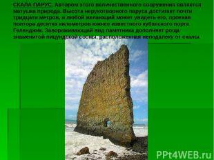 СКАЛА ПАРУС, Автором этого величественного сооружения является матушка природа.