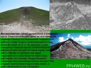 Ахтанизовская сопка расположена в северной части Таманского полуострова на юго-з
