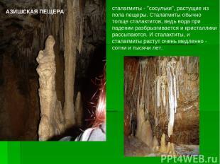 """сталагмиты - """"сосульки"""", растущие из пола пещеры. Сталагмиты обычно толще сталак"""