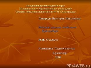 Западный внутригородской округ Муниципальное образовательное учреждение Средняя