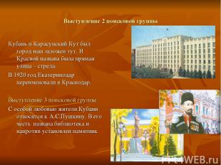 Выступление 2 поисковой группы Кубань и Карасунский Кут был город наш заложен ту