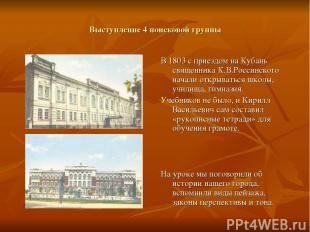 Выступление 4 поисковой группы В 1803 с приездом на Кубань священника К.В.Россин