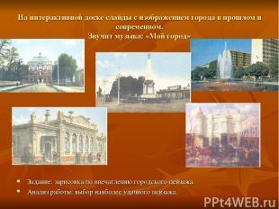 На интерактивной доске слайды с изображением города в прошлом и современном. Зву