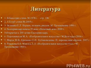 Литература 1. В.Бакалдин стихи. М.1978 г. – стр. 196 2. Т.Голуб стихи М.2005 г.