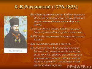 К.В.Россинский (1776-1825) Всеобщая грамотность на Кубани пришла в 20-е годы про