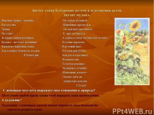 Звучат стихи Кубанских поэтов в исполнении детей. Звучит музыка. Высокие травы –